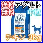 セレクトバランス アダルト 成犬用 チキン 中粒 3kg ドッグフード