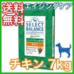 セレクトバランス エイジングケア シニア 7歳以上 チキン 小粒 7kg ドッグフード