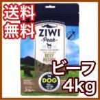 ジウィピーク Ziwi Peak ビーフ 4kg エアドライ ドッグフード