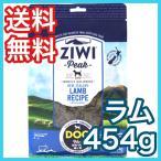 ジウィピーク Ziwi Peak ラム 454g エアドライ・ドッグフード