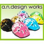 【送料無料】自転車 ヘルメット 子供 幼児 幼稚園 akm a.n.d キッズヘルメット 48〜54cm 子供用ヘルメット 対象年齢:2〜5才 キッズ