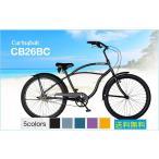 【送料無料】自転車 ビーチクルーザー 26インチ ファットバイク 極太タイヤ BMX おすすめ シングルスピード