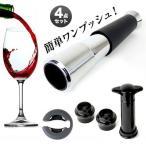 ワインオープナー ワインセーバー 4