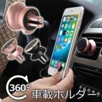 ショッピング携帯 携帯 スマホホルダー 車載ホルダー 360度回転可 車載スタンド マグネット式 iPhone