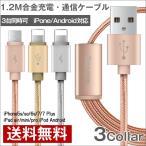 充電ケーブル 3台同時 急速充電 iPhone7 iPhone / Android全てのスマホ機種対応