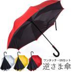逆さ傘 逆さになる傘 アンブレラ 雨具  男女兼用 晴雨兼用 55cm 60cm