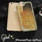 送料無料 iPhone6s ケース 流れ星 iPhone6 ケース iPhone6s Plusケース iPhone6 Plus iPhone5s ケース iPhone SE iPhone se ケース キラキラ スノードーム アイ