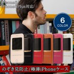 送料無料 覗き見防止 iPhone6s ケース のぞき見防止 iPhone6 ケース iPhone6s Plusケース iPhone6 Plusケース 窓付き iPhone6sケース iPhone6s カバー 手帳型