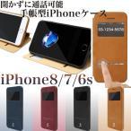 開かず通話可能 窓付き iPhone8 ケース 手帳型 iPhone8 Plus iPhone7 iPhone7 Plus iPhone6s/6 iPhone 6s Plus 超薄 軽量 抗衝撃