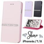 ショッピングラインストーン iPhone ケース 手帳型 iPhone7 ケース ラインストーン iPhone8 iPhone6s ケース