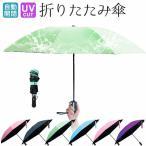 傘 レディース傘 晴雨兼用傘 折り畳み傘 ワンタッチ 自動開閉 逆さ傘 日傘 UVカット