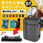 折り畳み式 スーツケース キャリーバッグ キャリーケース キャスター付き ソフトキャリーケース 機内持ち込み可