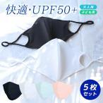 【即納/5枚組】マスク 洗える マスク 大人用 子供用 洗えるマスク 小さめ マスク 水着素材 布マスク こども 立体式 飛沫防止 UVカット UPF50+ 蒸れない