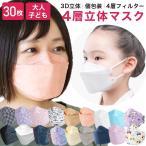 KF94 マスク 10枚 不織布 白 黒 医療用クラス 高性能 個別包装 立体構造 4層 3D 呼吸しやすい 息苦しくない 小顔効果 口につかない ウイルス PM2.5 花粉 飛沫