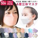 KF94 マスク 50枚 不織布 白 黒 医療用クラス 高性能 個別包装 立体構造 4層 3D 呼吸しやすい 息苦しくない 小顔効果 口につかない ウイルス PM2.5 花粉 飛沫