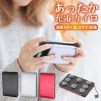 モバイルバッテリー 薄型 携帯充電器 防災グッズ 充電式カイロ 防寒 電子カイロ 冷え取り 冷え性対策 電気カイロ ホッカイロ USB iPhone iPad Xperia Galaxy