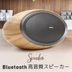 スピーカー Bluetooth ブルートゥース 木調 高音質 ステレオ iPhoneX iPhone8 iPhone7 対応 重低音 スマートフォン AUX ワイヤレス 臨場感