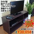 ショッピング液晶テレビ 送料無料24V型地デジLEDフルハイビジョン液晶テレビ3点セット「HDMI搭載DVDプレーヤー 」+「2段テレビラック」
