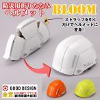 折り畳みヘルメットBLOOM(防災グッズ,防災ヘルメット,折りたためるコンパクト,防災頭巾,収納,折り畳み,厚生労働省保護帽検定合格品,ひもを引くだけ,ブルーム)