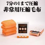 非常用圧縮毛布(災害時持ち出し/ 備蓄用/ コンパクト収納/A4サイズ/防災カラー/蛍光オレンジ)