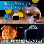 ポーラーアイストレイ (自宅で透明な丸氷を作れる,アイストレ―,丸い氷,バーの氷,グラス,ウイスキー,バーボン,水道水,冷凍庫)