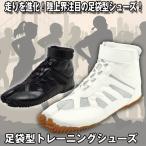 足袋型トレーニングシューズ (マラソン 足袋型ランニングシューズ 足袋シューズ 地下足袋 祭り メッシュ ベルクロ)