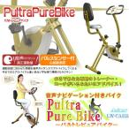 送料込!音声ナビゲーション付きバイク「パルトレピュアバイク」(エクササイズバイク ダイエット トレーニング 自転車漕ぎ ペダルこぎ 運動器具)