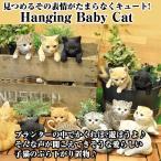 ハンギングベビーキャット(プランター用アクセサリー,ガーデニングアクセサリー,レジン製,猫の置物,