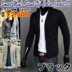 スマートメンズスタンドカラージャケット5B/ブラック(メンズ/上着/スタイリッシュ/襟立て)
