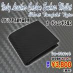 イタリア産カーボンエンボスレザー・ショートウォレット(本牛革/2つ折り財布/メンズ/イタリアンレザー/ブラック)