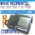 プロ仕様SSB受信シンセサイザーラジオ (送料無料 FM AM SW 短波 LW 長波 世界の放送 アマチュア無線 周波数帯デジタルチューニング)