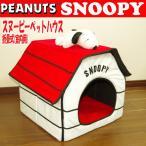 スヌーピーペットハウス「折畳式(室内用)」(ドッグハウス,ペットハウス,,室内犬,小型犬,,ネコ用ハウス)