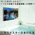 お風呂ポスター日本の名湯(お風呂グッズ,何度も貼れるポスター,お風呂に貼るポスター,温泉地柄風景ポスター,お風呂の癒しアイテム)