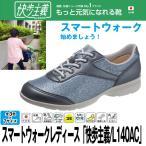 送料無料スマートウォークレディース「快歩主義/L140AC」 (女性用,靴,アサヒシューズ,シニア向け,ファスナー付き,疲れない靴,脱ぎ履き簡単,日本製,)