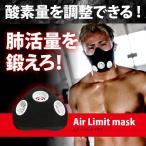Air Limit maskエアーリミットマスク(高地トレーニング,酸素量調節,肺活量向上,アスリート,標高5400m,トレーニングマスク,バルブ)