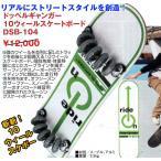 ドッペルギャンガー「10ウィールスケートボード」DSB-104(スケボー,10個のウィール,DOPPELGANGER,オンロード,ストリート)