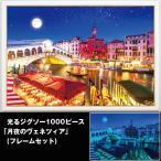 光るジグソー1000P「月夜のヴェネツィア/フレームセット」 (パズル,1000ピース,暗い場所で光る,イタリア,ゴンドラの景色,ベネツィア)