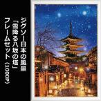 ジグソー日本の風景「雪降る八坂の塔」フレームセット(1000P)  (1000ピースジグソー ジグソーパズル 72x49cm 風景柄ジグソーパズル)