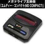 メガドライブ互換機「エムディー・コンパクト(MD COMPACT)」(レトロゲーム/ジェネシス/16-BIT/スロー機能/6ボタンコントローラー2個/軽量コンパクト)