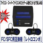 FC/SFC互換機「レトロコンボ」(ファミコン スーパーファミコン ゲーム ソフト 88種類オリジナルFC用ゲーム搭載 ダブルスロット)