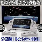送料無料!SFC互換機「16ビットポケットHDMI」(スーパーファミコン 7インチ大画面 HDMI出力 モニター付き  本体スタンド付き ゲーム)