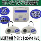 MD用互換機「16ビットコンパクトMD」( 16BIT COMPACT メガドライブ  ジェネシス オールインパック レトロゲーム)