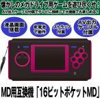 MD用互換機「16ビットポケットMD」(メガドライブ MD用ゲーム レトロゲーム 液晶画面付き 携帯ゲーム機 ストラップ付き AV出力ケーブル)