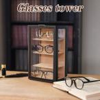 メガネタワー メンズ メガネケース 眼鏡 4本収納 収納ケース メガネコレクションケース 縦型 ショップ風 インテリア