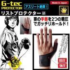 G-tecリストプロテクター(左右兼用)(親指 ダメージ 衝撃吸収 手首 肉体トラブル パワー 熱可塑性エラストマー アスリート推奨 プレイヤー)