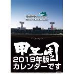 2020年甲子園球場カレンダー