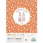 2020年卓上 ザ・10万円カレンダー
