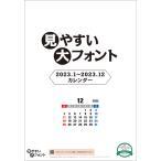 2020年大金運風水四神暦カレンダー