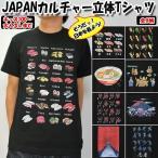 JAPANカルチャー立体Tシャツ( 和柄Tシャツ  面白Tシャツ 観光名所グッズ 日本文化柄Tシャツ 親子お揃いTシャツ)