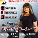 MuscleProject(マッスルプロジェクト)メンズ加圧インナーシャツ(新日本プロレスリング,棚橋弘至選手おススメ,半袖,Tシャツ,強力加圧)